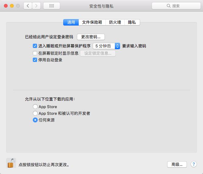 "macOS High Sierra""安全性与隐私""调整,添加""任何来源""的选项"