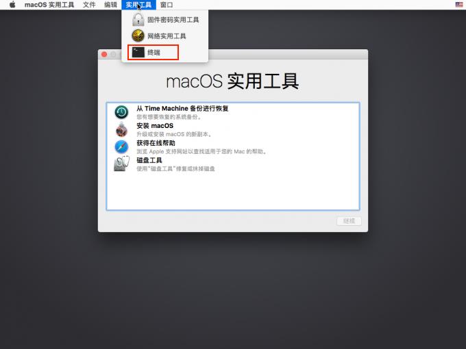 "MAC系统第一阶段安装提示 ""安装器有效负载签名检查失败"" 解决方法"