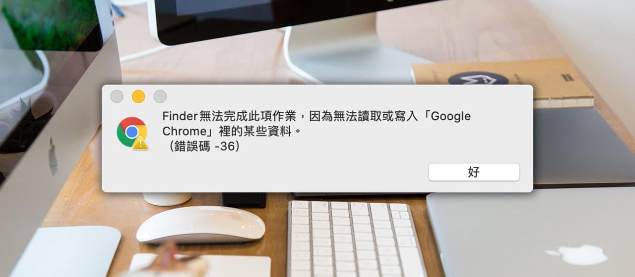macOS 显示Finder 无法完成此项作业(错误码-36)解决方法