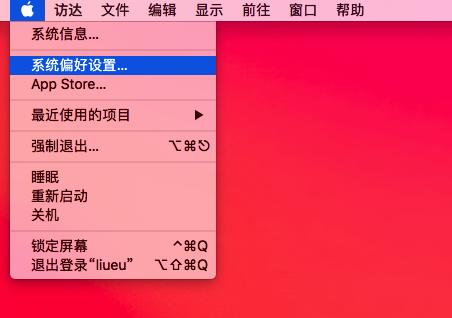 苹果电脑如何正确断网 macOS操作系统断网方法